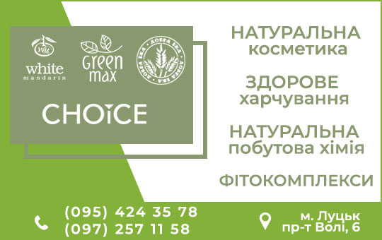Натуральна косметика – White mandarin, Choice, Добра їжа, Green MAX